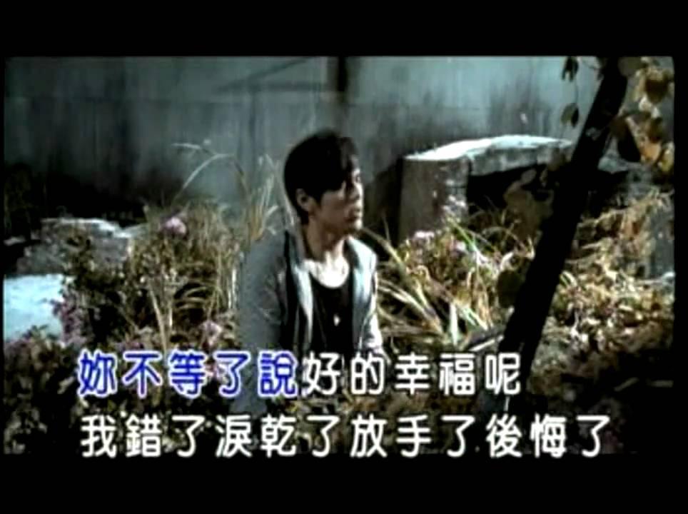 周杰倫- 說好的幸福呢[ KTV ] - YouTube