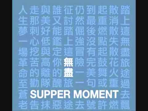 supper moment – 無盡mv 【SUPER – Patry Kdas