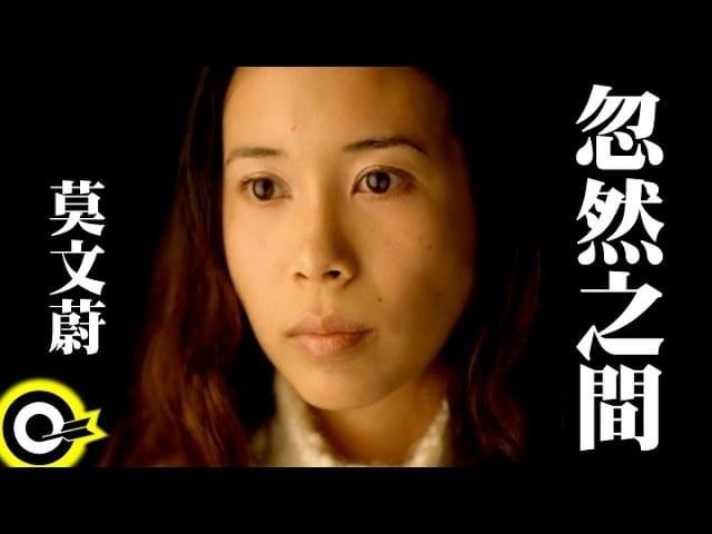 莫文蔚Karen Mok【忽然之間Suddenly】Official Music Video - YouTube