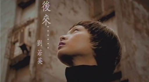 刘若英后来歌词表达什么意思与陈升的故事真相揭秘_秀目网