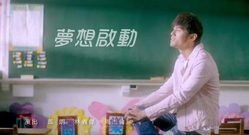 周杰倫-夢想啟動  優特客(原優美客) 音樂網視頻網圖片網YouTaker.com MP3 MP4 MV KTV