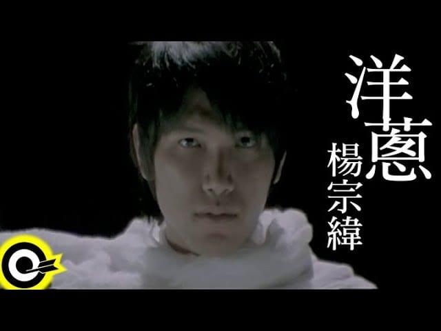 楊宗緯Aska Yang【洋蔥】Official Music Video - YouTube
