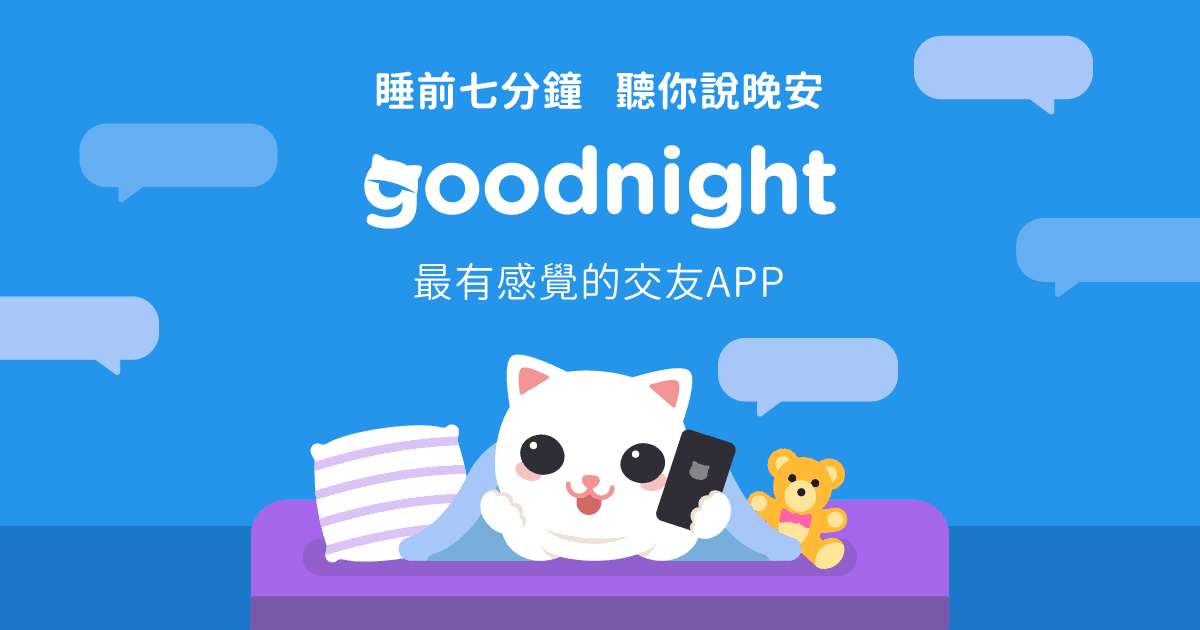 Goodnight App- Anonymous Chat & Dating App, Making friends through voice chats